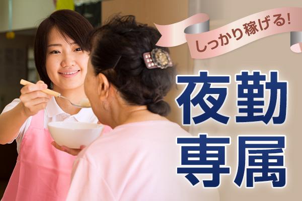 希少な夜勤専従派遣求人!高級有料老人ホーム!大募集です!| 静岡県熱海市 イメージ