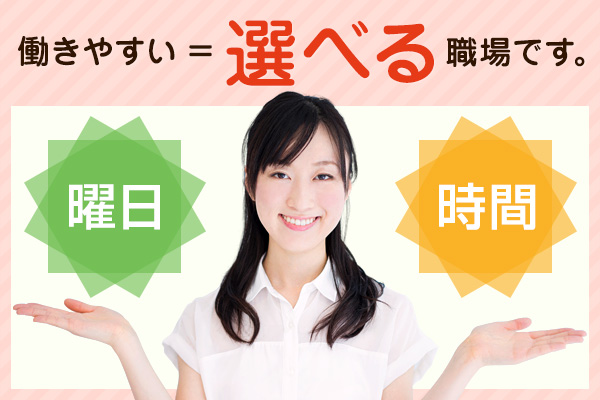 人気の日勤のみ!デイサービスでのお仕事です!|静岡県浜松市西区 イメージ