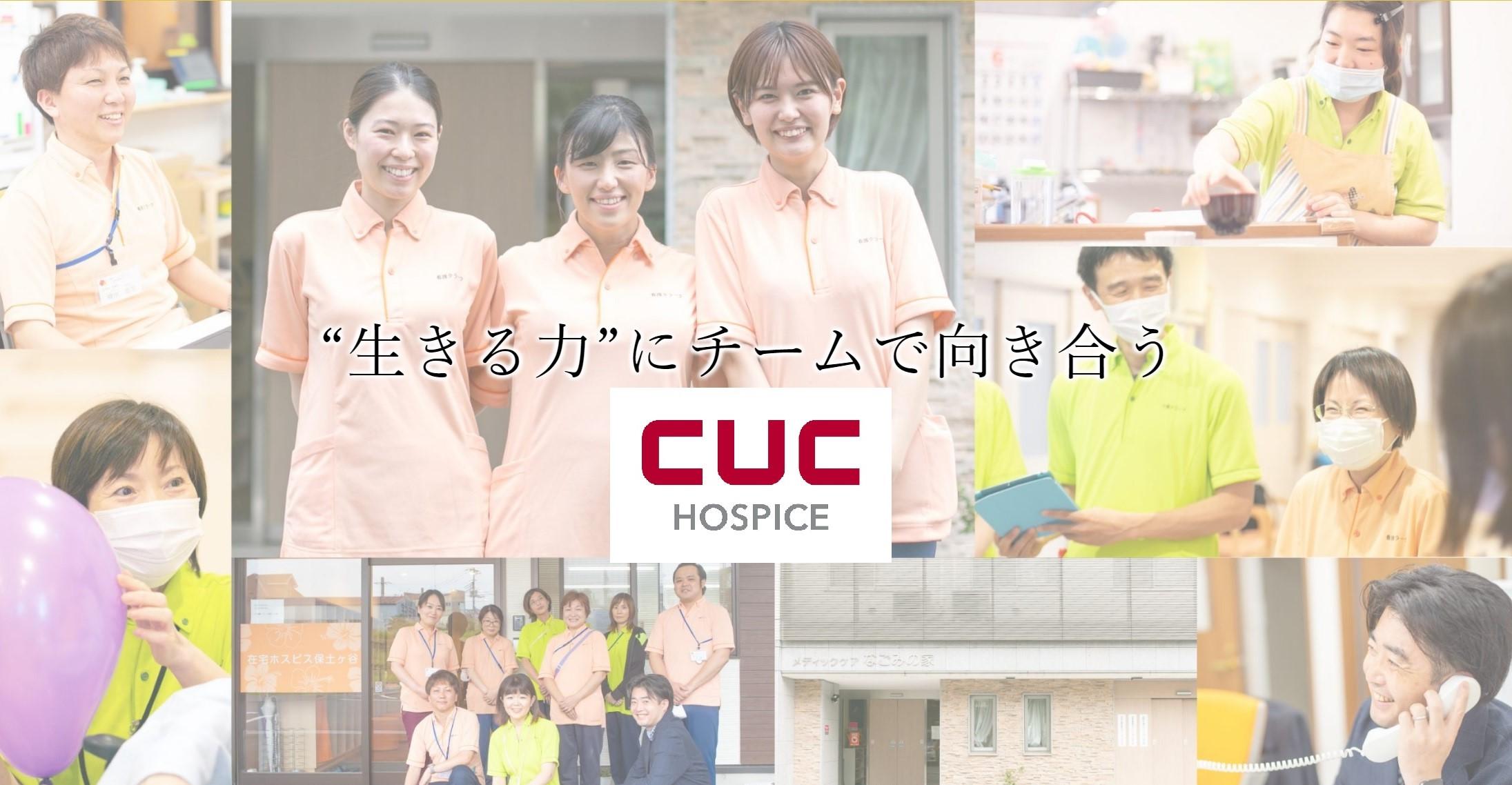 【正社員】<正看護師>2021年9月新規オープン!在宅ホスピスの看護管理者の募集!管理職経験不問! イメージ