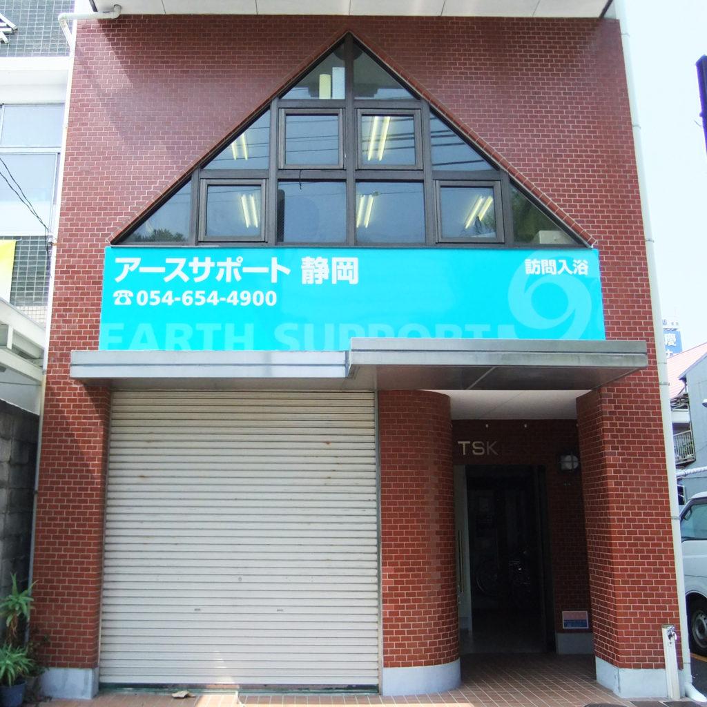 【派遣】<准看護師>訪問入浴でのお仕事です|静岡県静岡市駿河区 イメージ